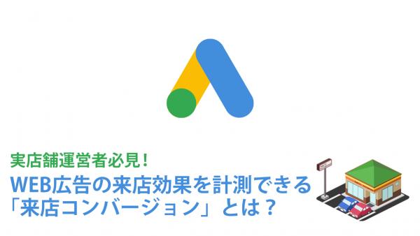 【実店舗運営者必見】WEB広告の来店効果を計測できる「来店コンバージョン」とは?