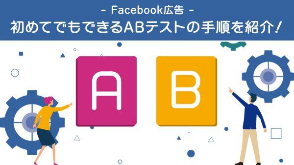 Facebook広告編|初めてでもできるABテストの手順を紹介!