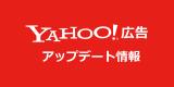 自動入札タイプの追加と設定条件の変更(Yahoo!広告)