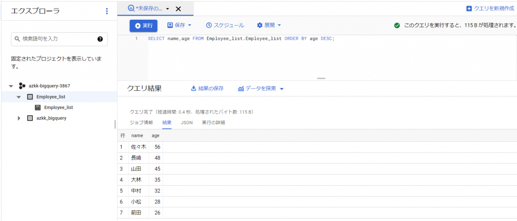 BigQuery:「ORDER BY」でソート
