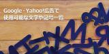 【2021年最新版】Google・Yahoo!広告で使用可能な文字や記号一覧(Google広告/Yahoo!広告)