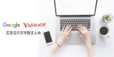 【2021年最新版】Google・Yahoo!広告の文字数まとめ(Google広告/Yahoo!広告)